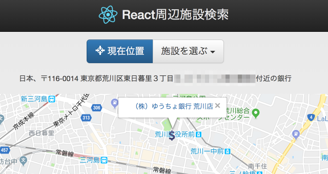 react-nearby-search